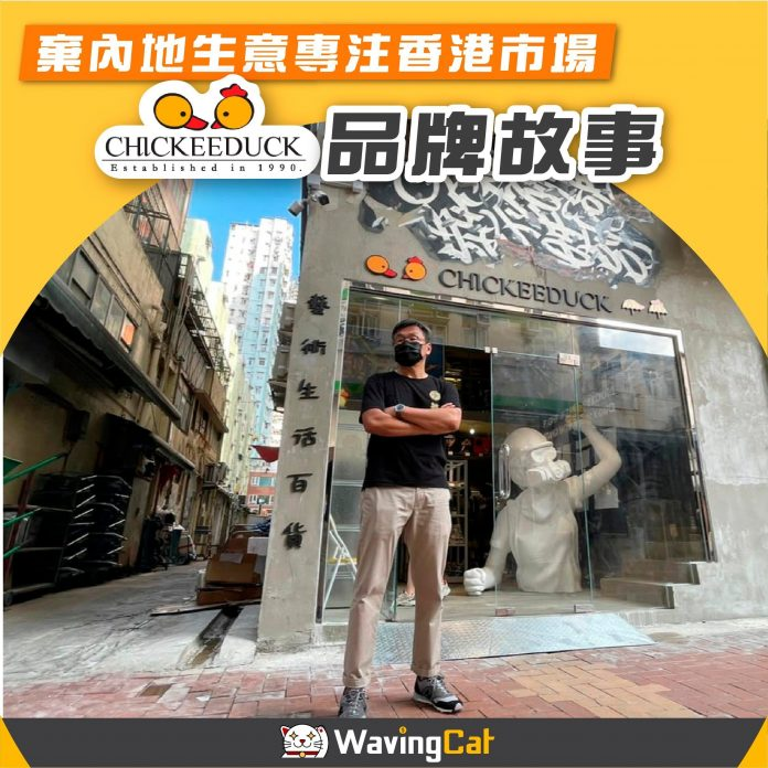 chickeeduck
