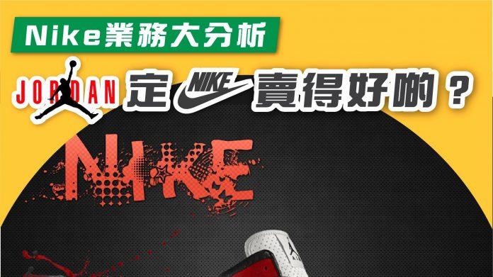 Nike業務分析