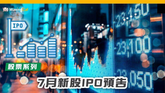 7月新股IPO預告