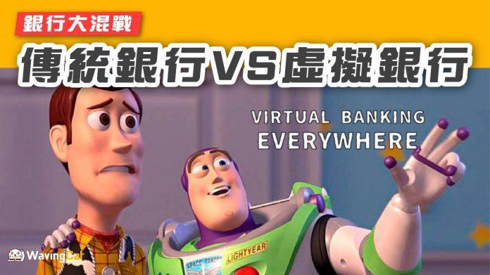 傳統銀行VS虛擬銀行