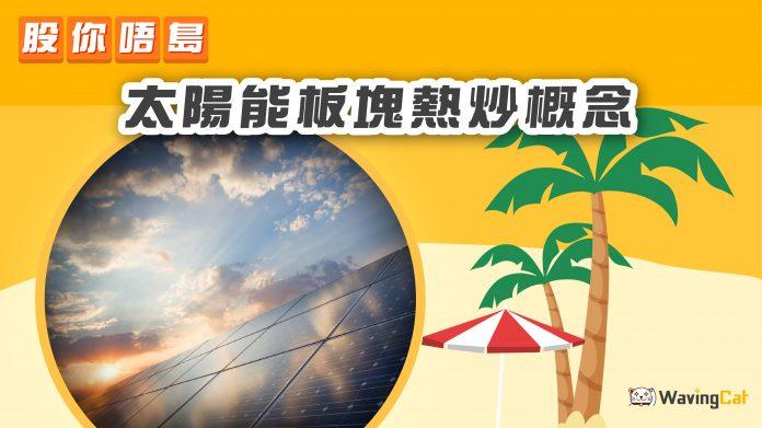 太陽能板塊