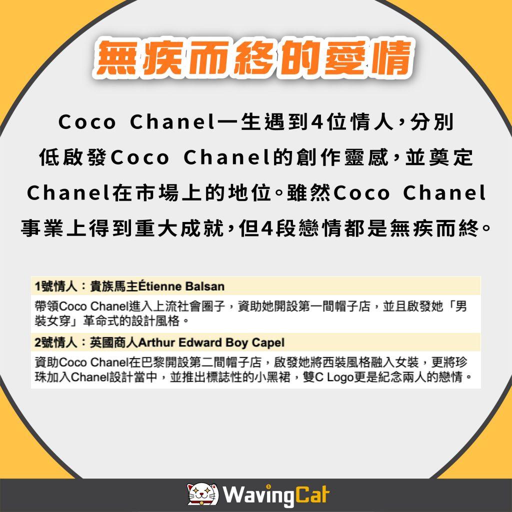 Chanel故事