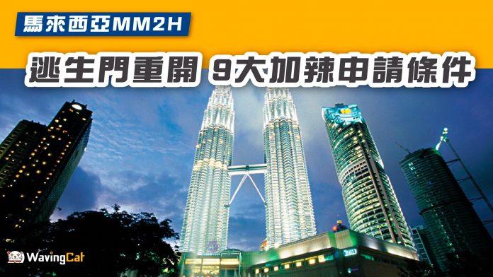 馬來西亞mm2h