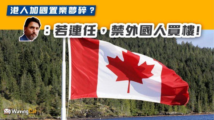加拿大置業