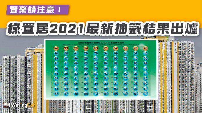 綠置居2021