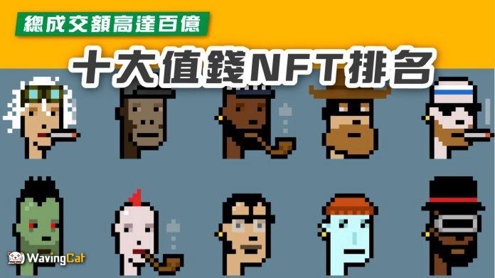 NFT排名