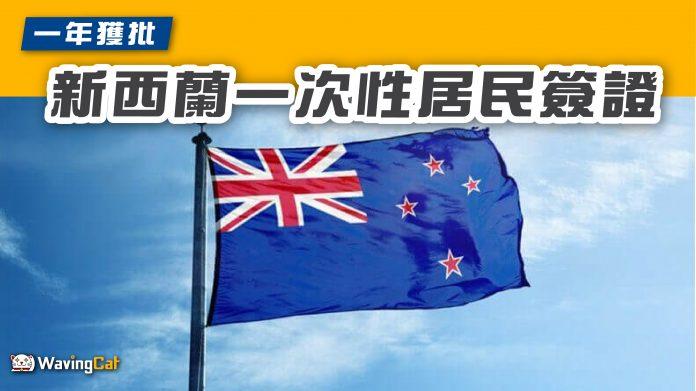 新西蘭移民